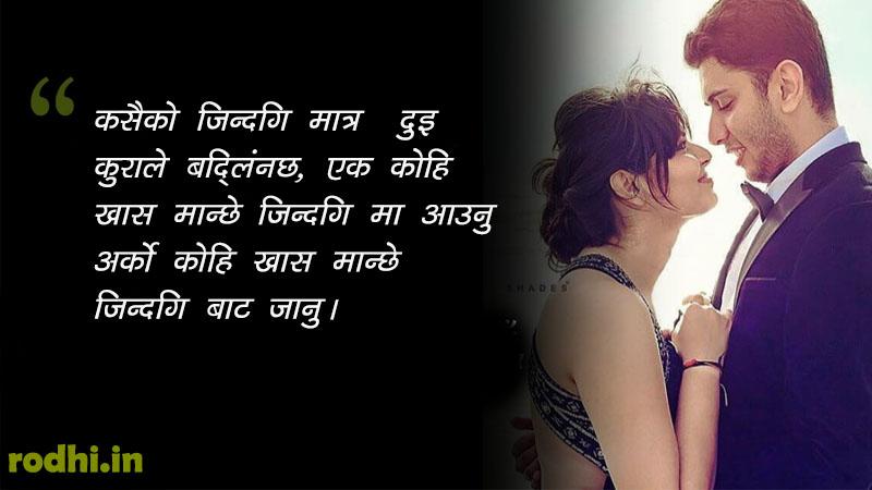 Love shayari in nepali If you love to read best love shayari In Nepali then you are at right place,100+ best nepali shayari.