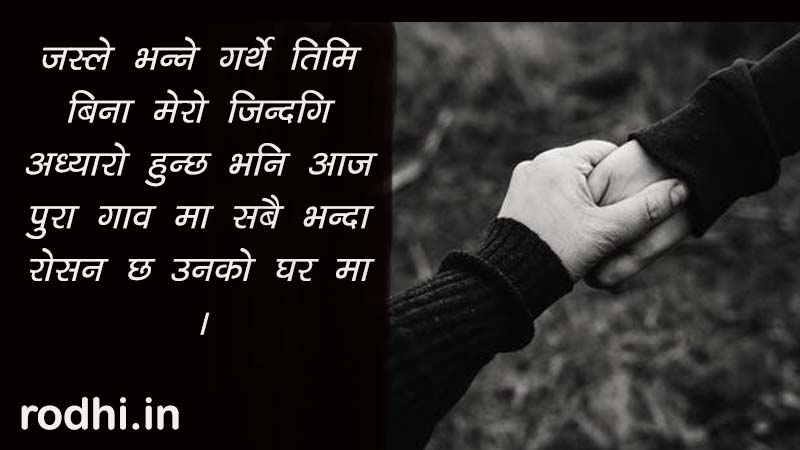 Nepali Sad Status, Nepali Sad Shayari, Sad Status For Facebook