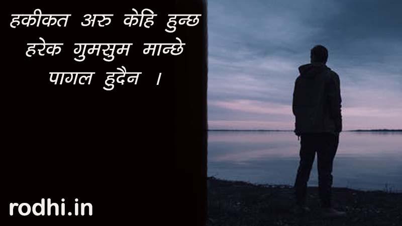 Hello today I'm going to impart to you Nepali Sad Status, nepali sad shayari and sad status in nepali which are absolutely