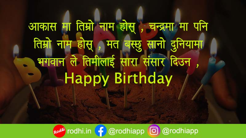 birthday wishes in i birthday wishes for brother in i