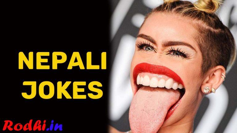 Nepali Jokes – Nepali Funny Status