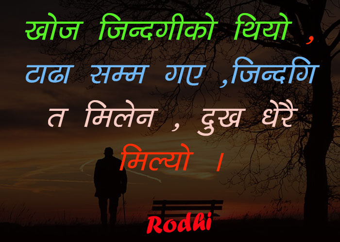 Rodhi presents a new and fresh category i.e. nepali life quotes. This is Nepali Quotes About Life and motivational quotes.