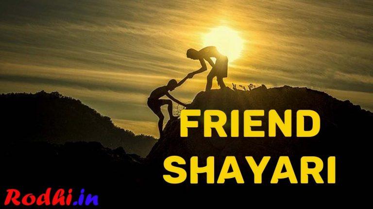 Friends Shayari in Nepali