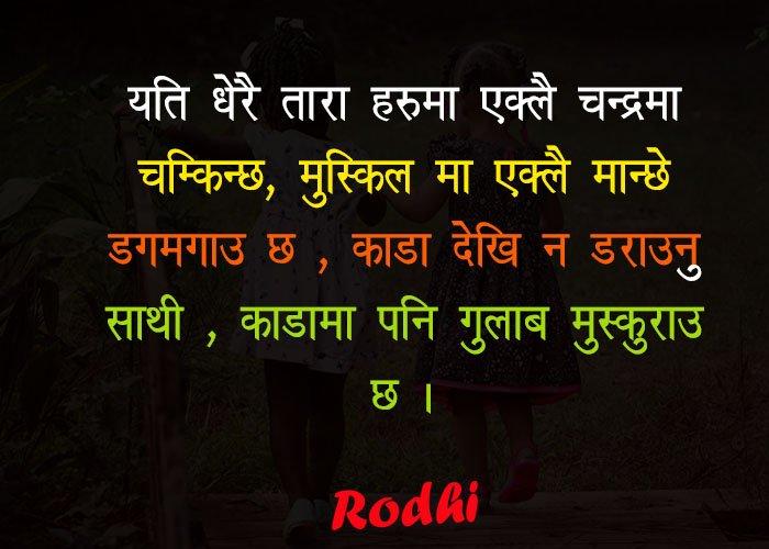 Friends Shayari In Nepali Friendship Shayari Sathi Status