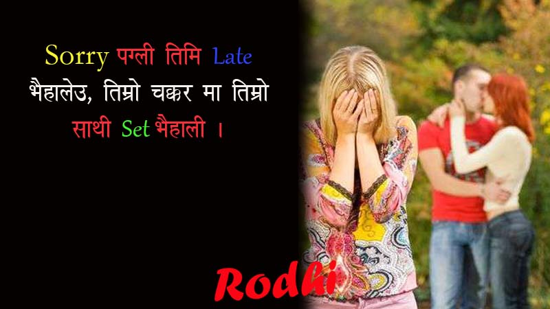 Nepali attitude status today I am going to share attitude status in nepali with all site lover, this nepali attitude shayari