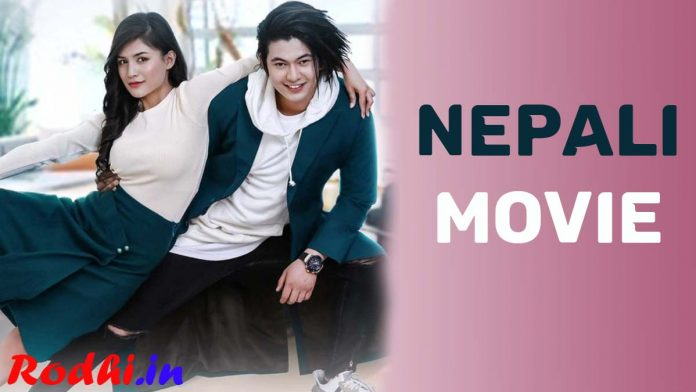 New Nepali Movie: Do you love watch movie. Of course everybody likes to watch movie. Do you want to watch Nepal movie free? We are providing here.
